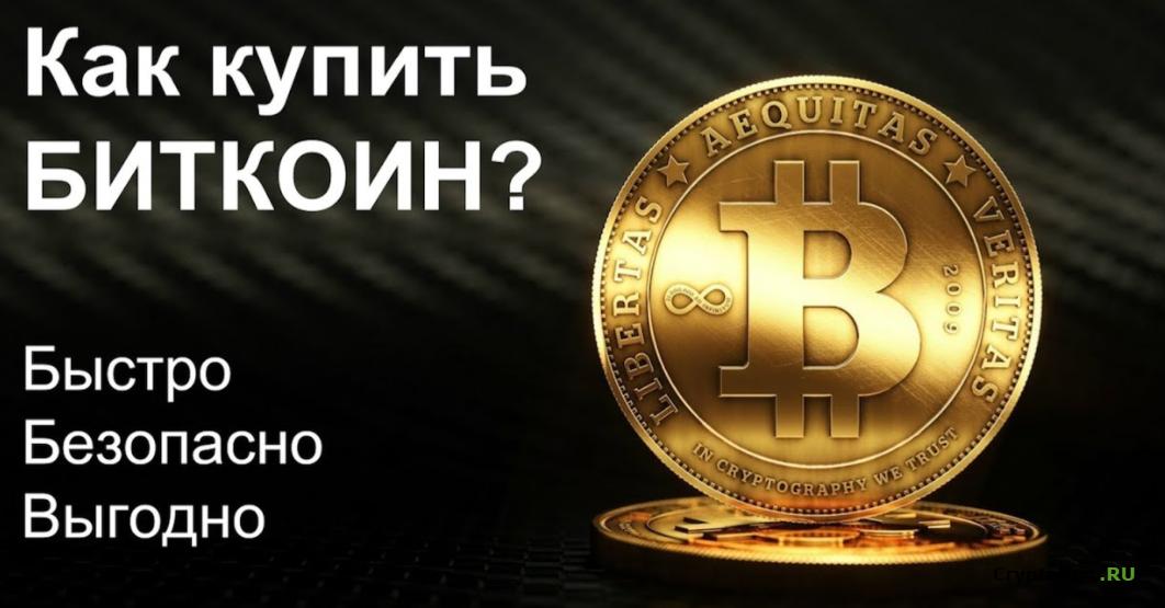 Быстрая и безопасная покупка Bitcoin.