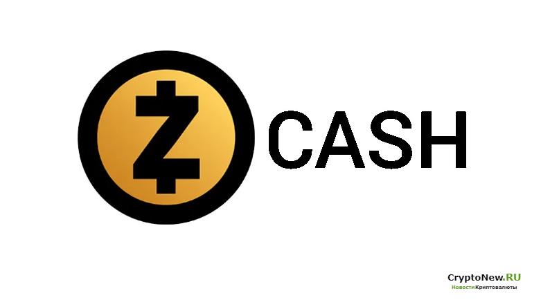 Комментарии и прогнозы Zcash (ZEC) на 2021 год.
