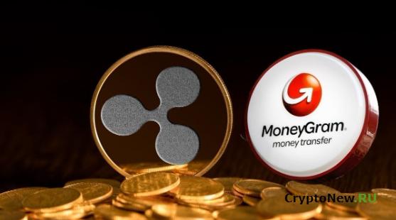 Что происходит между MoneyGram и Ripple (XRP)