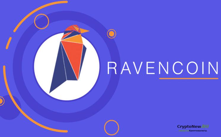 Комментарии и прогнозы Ravencoin (RVN) на 2021 год.