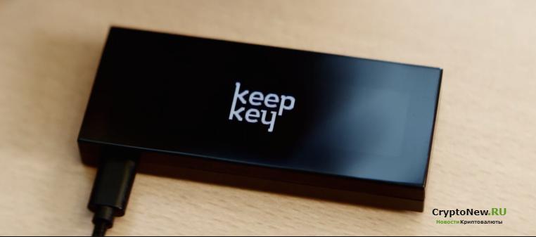 Руководство по аппаратному кошельку KeepKey