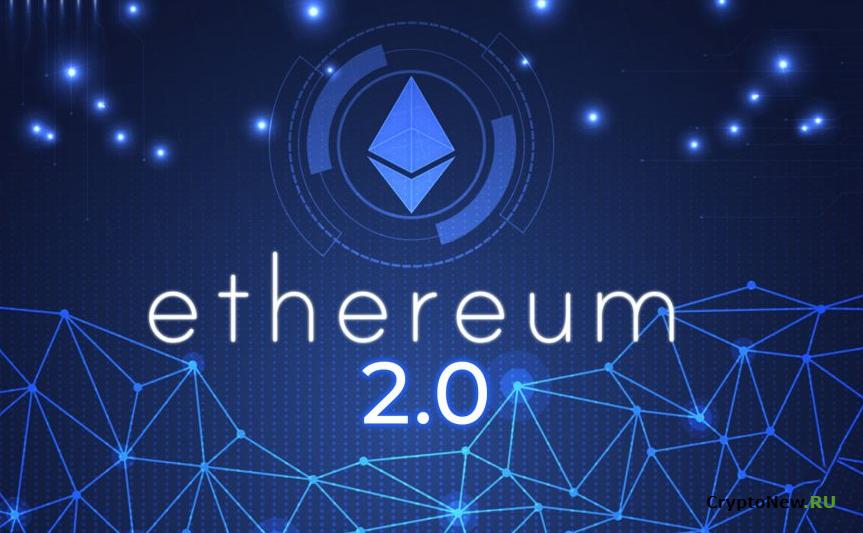 Обзор стекинга Ethereum 2.0