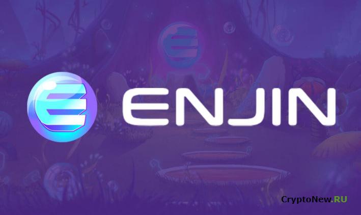 Руководство по кошельку Enjin