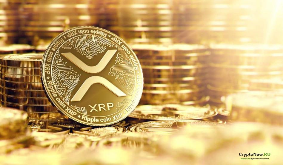 Цена XRP приближается к 1$